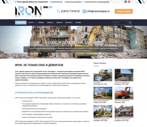 """Iron company"" website redesign"