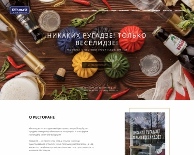 Georgian cuisine restaurant website